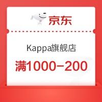 京东 Kappa官方旗舰店 满1000-200元优惠券