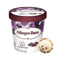 Häagen·Dazs 哈根达斯 葡萄朗姆酒口味 冰淇淋 473ml