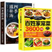 《四季滋补堂+百姓家常菜3600例》(共2册)