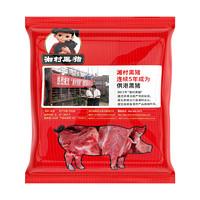 湘村黑猪 供港黑猪汤骨 500g