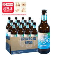 海底捞 淡爽拉格啤酒    500ml*12瓶