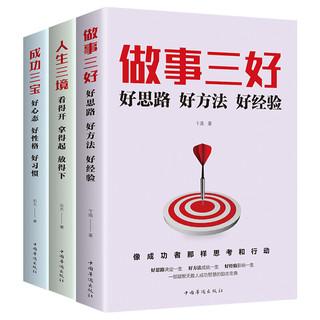 成功三宝:好心态、好性格、好习惯,做事三好:好思路、好方法、好经验,人生三境:看得开、拿得起、放得下(全三册套装)