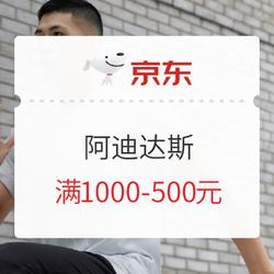 京东 adidas官方旗舰店 好价来袭!