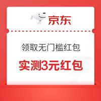 京东 微信小程序 领取无门槛红包