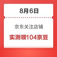 8月6日 京东关注店铺领京豆