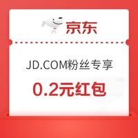 京东 JD.COM粉丝专享 部分用户可领