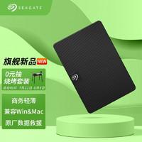 SEAGATE 希捷 Seagate)移动硬盘1TB USB3.0 睿翼 新款 2.5英寸 黑色便携商务 兼容MAC