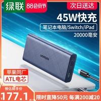 绿联笔记本充电宝20000毫安适用于MacBook联想双向快充电脑iPad/Switch华为P50苹果手机大容量PD45W移动电源
