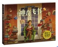 《暖房子国际大奖绘本·神奇飞书》