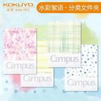 KOKUYO 国誉 水彩絮语系列 campus科目分类文件夹 粉色 A4