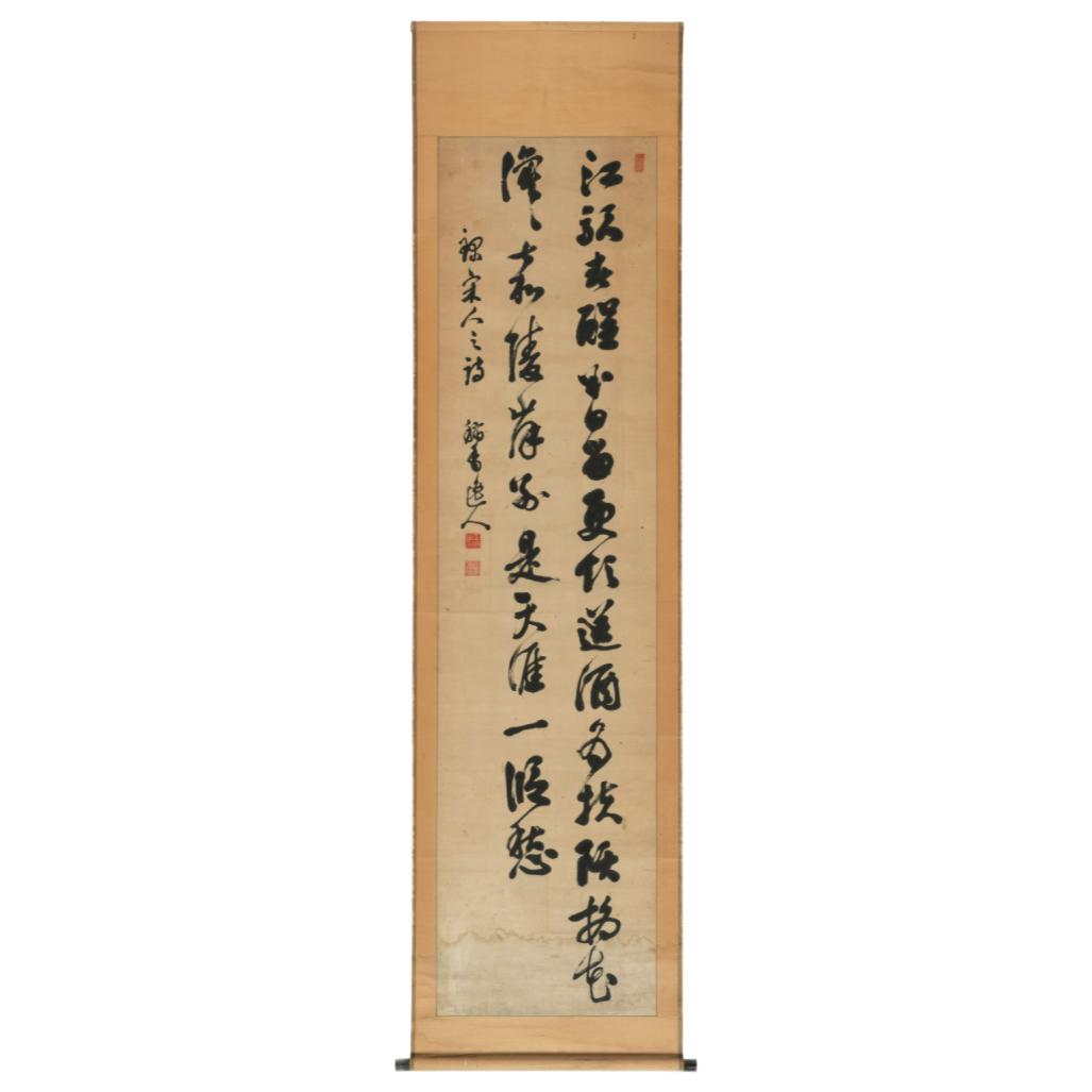 中国嘉德 稻香逸人 行书录宋人诗 178×45cm 纸本