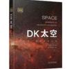 《DK太空:从地球一直到宇宙边缘》