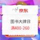 促销活动:京东 图书大牌日 自营图书 满减+用券,可满400-260