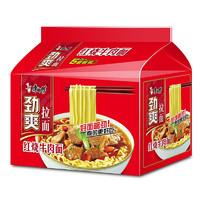 康师傅 红烧牛肉面 5连包