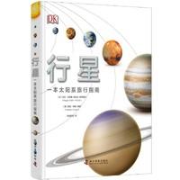《行星 一本太阳系旅行指南》