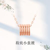 CHOW TAI FOOK 周大福 E126786 小蛮腰18K金项链