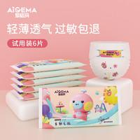 Aigema 爱格玛 宝贝星球 纸尿裤试用装 S6片装