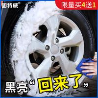 汽车轮胎蜡光亮剂泡沫清洗剂上光保护翻新防老化去污持久性防水