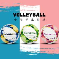排球中考学生专用球 儿童排球少年学生训练初学者正品软式女排