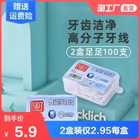 一次性牙线家庭装超细剔牙神器便携随身盒装2盒100支成人牙签牙线