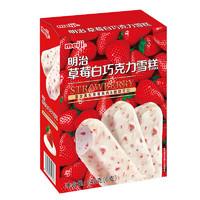限地区:meiji 明治 草莓白巧克力冰淇淋 245g