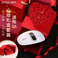 pangao 攀高 PG-2645 腰部按摩器 七夕限定礼盒