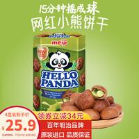 新加坡进口 明治(Meiji)小熊饼干 夹心饼干儿童零食 抹茶夹心50g*4盒