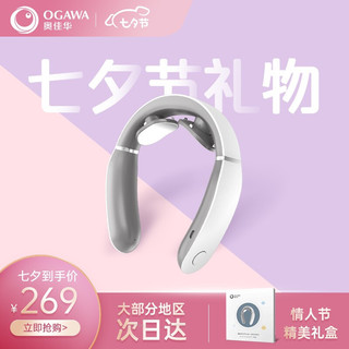 OGAWA 奥佳华 颈椎按摩器 颈部按摩仪 脖子肩部颈部护理 肩颈无线按摩热敷  元气小白