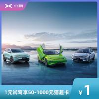 XIAOPENG MOTORS 小鹏汽车 小鹏G3i  试驾享50-1000元猫超卡
