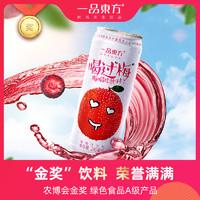 一品东方喝过梅网红杨梅汁饮料240ml*24罐整箱夏季冰镇酸梅汤饮品
