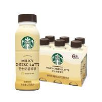 STARBUCKS 星巴克  咖啡饮料 芝士奶香拿铁 270ml*3瓶