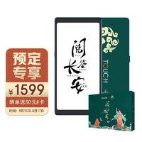 Hisense 海信 TOUCH音乐阅读器 西安博物院IP联名 4GB+128GB