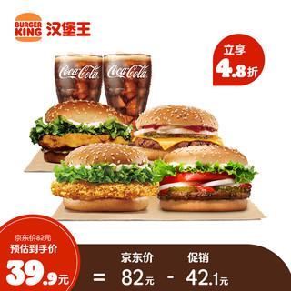 1人2堡雙人餐 電子券 優惠券