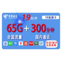CHINA TELECOM 中国电信 星速卡 19元月租(35G全国+30G定向+300分钟国内通话)