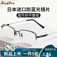 JingPro 镜邦 7321商务超轻记忆钛架+1.60日本进口防蓝光镜片(适合0-600度,散光200度以内)