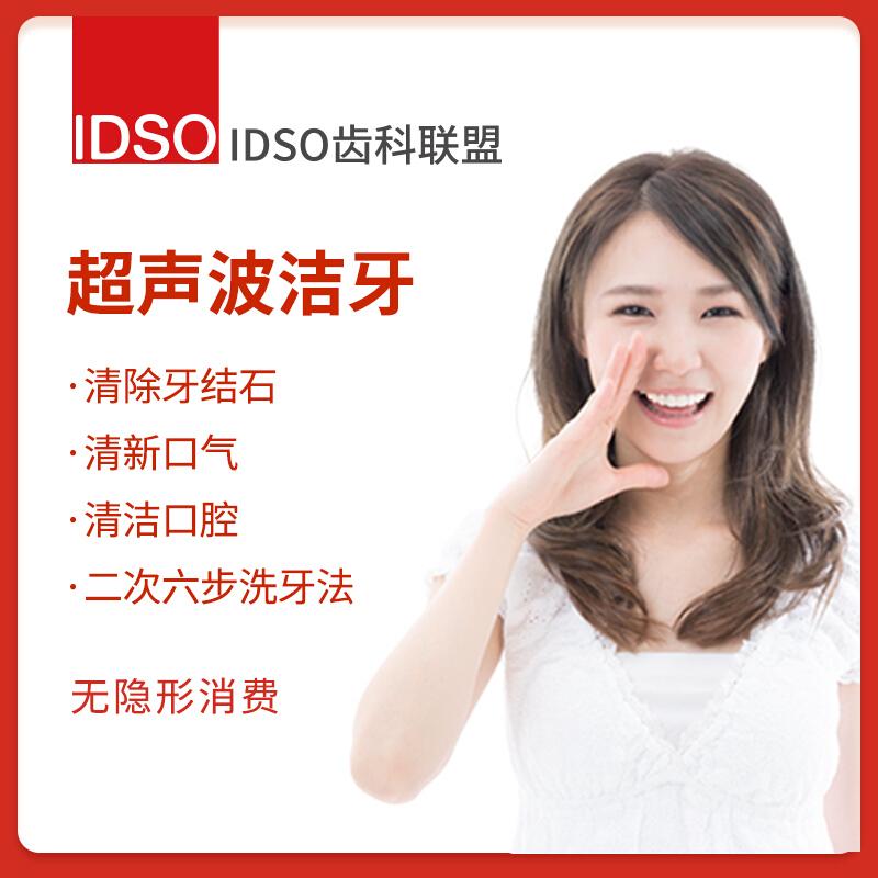 IDSO优选 超声波洁牙套餐