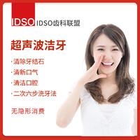 PLUS会员:IDSO优选 超声波洁牙套餐