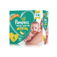 88VIP:Pampers 帮宝适 绿帮系列 纸尿裤 S82片*2包