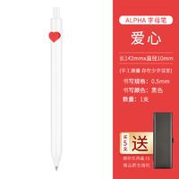 KACO 文采 K1015 爱心限定 中性笔 0.5mm 1支装