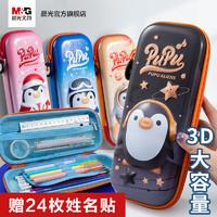 M&G 晨光 M&G 晨光 APB903JN 3D立体笔袋 多款可选