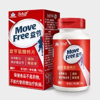 PLUS会员:Move Free 益节 维骨力 氨糖软骨素 80粒