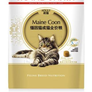 ROYAL CANIN 皇家 MC31缅因猫成猫猫粮 2kg*2袋