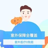 菁英综合意外保障  住院津贴最高500元/日