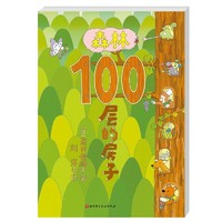 PLUS会员:《森林100层的房子》
