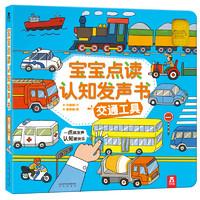 《宝宝点读认知发声书·交通工具》(精装)