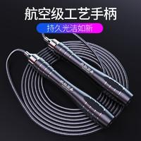 xinyiwanjia 欣怡万嘉 XYWJ-8245 竞速自锁负重跳绳