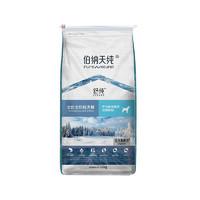 PLUS会员:Pure&Natural 伯纳天纯 三文鱼配方全阶段犬粮 12kg