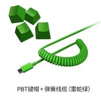 RAZER 雷蛇 双色注塑PBT键帽+弹簧线缆升级套装 120键