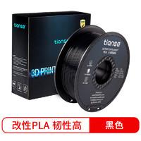 天色 3D打印机耗材 1.75mm 线条PLA材料 1kg 3d打印笔 耗材 优质线 黑色