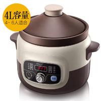 小熊电炖锅4L煮粥煲汤家用紫砂锅电炖锅全自动预约定时